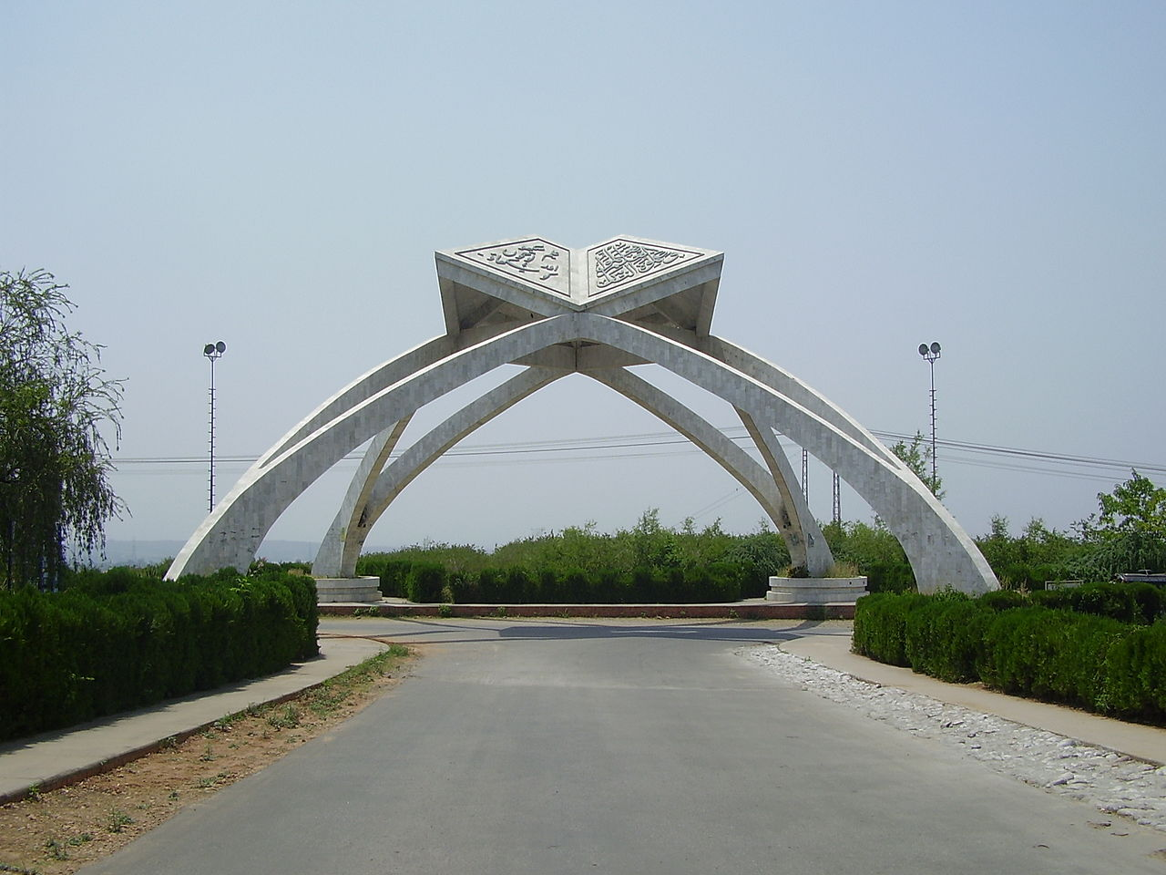 Quaid-i-Azam University Entrance